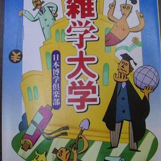 【243】 日本博学倶楽部 雑学大学 PHP文庫 2000年発行 初版