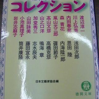 【244】 短編ベストコレクション 現代の小説2002 日本文藝家...