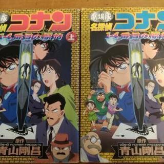 名探偵コナンシリーズ 上・下巻7セット