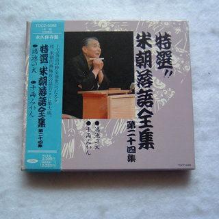 特選 米朝落語全集 第二十四集 CDです。