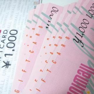 ユニモール 商品券 12枚 12000円分