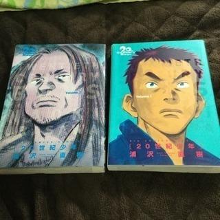 20世紀少年 ビッグコミックス版1.2巻セット