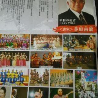 第三回奥武山大琉球神楽イベント