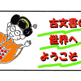 ならまち古文書くずし字講座 奈良市