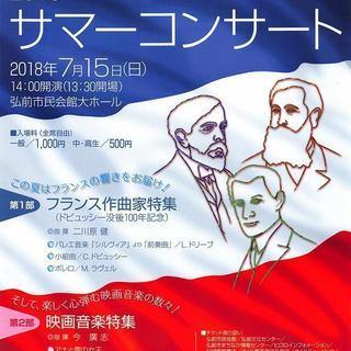 弘前交響楽団 2018サマーコンサート