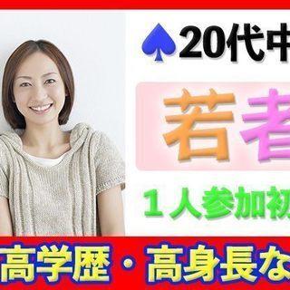 7月4日(水) [女性2,000円 男性6,500円]【新宿】ビュ...