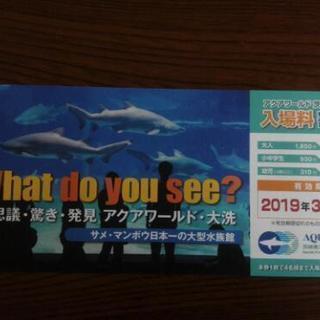 アクアワールド 大洗水族館 割引券