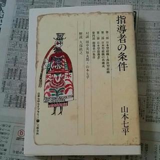 指導者の条件 山本七平 送料は164円です。