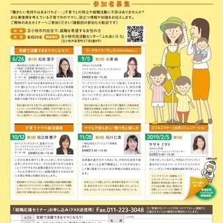 女性向け 就職応援セミナー~参加者募集~