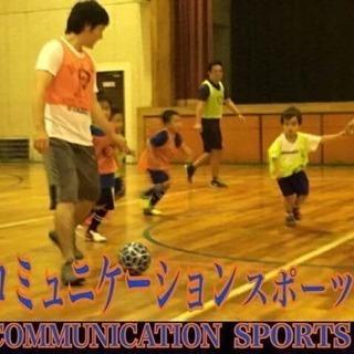 9月のコミュニケーションスポーツ開催について