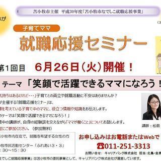 6/26(火) 就職応援セミナー ~笑顔で活躍できるママになろう~