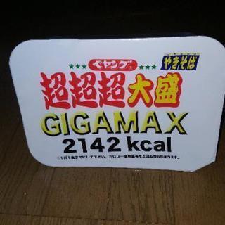 【終了】ペヤング焼きそばGIGAMAX