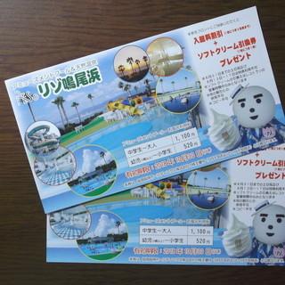 リゾ鳴尾浜入館館料割引(10人まで)及びソフトクリーム引き替え(...
