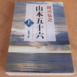 阿川弘之/山本五十六 上巻◆日本海軍史上最大の提督の赤裸々な人間像
