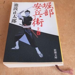 池波正太郎/堀部安兵衛 上巻◆歴史小説の大家池波正太郎による傑作