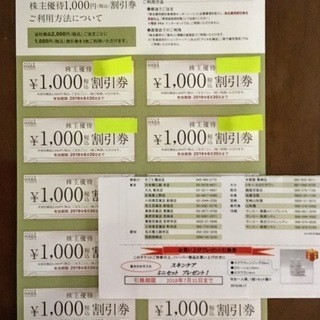 最新★HABA ハーバー 株主優待 割引券 千円×10枚 & お...