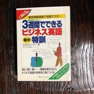3週間でできるビジネス英語 集中特訓