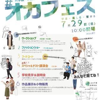 岡学園トータルデザインアカデミー学園祭 -オカフェス-