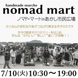 7月10日(火)手作り市【nomad mart】in あかし市民広...