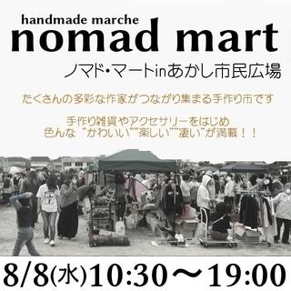 8月8日(水)手作り市【nomad mart】in あかし市民広場...