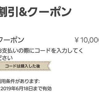 (今だけ値下げ)宿泊利用券10000円分クーポン売ります。