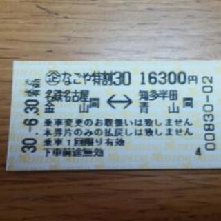 【お早めに!!】名鉄電車 切符