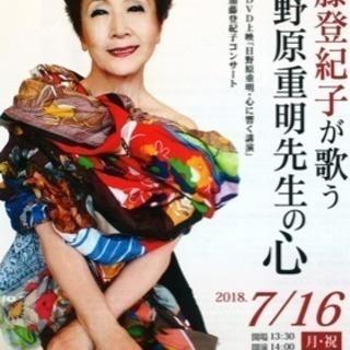 75%オフ❣️ 加藤登紀子 コンサート 2枚
