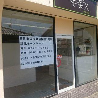RE楽X扶桑店 開店1周年記念キャンペーンご予約受付中!