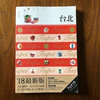 [中古]ララチッタ 台北 '18最新版