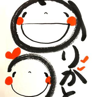 毎月開催! 笑い文字 ありがとう講座 - 加須市