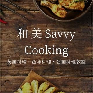 高槻でイギリス料理・西洋料理・各国料理を学びませんか?