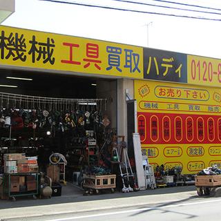 機械・電動工具の高額買取のハディズ・インターナショナル