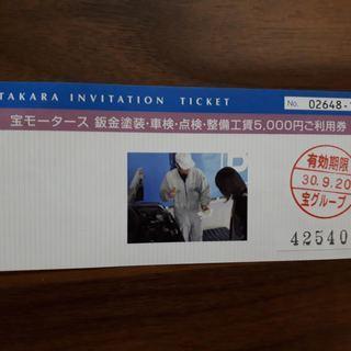 工賃5000円利用券