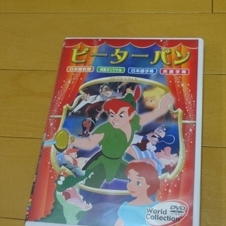 DVD ピーターパン アニメ ディズニー world colle...