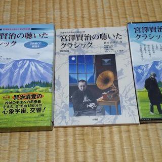 宮沢賢治の聴いたクラシック CD2枚付: 宮沢賢治没後80年記念企...