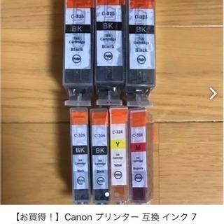 【お買得!】Canon プリンター 互換 インク 7本セット