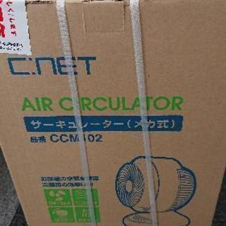 CNET シィーネット サーキュレーター 新品未使用