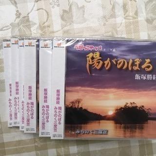 東日本大地震復興支援ソングCD