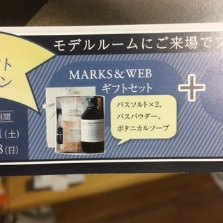 marks&web 2213円お風呂セット