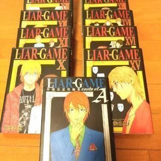 ライアーゲーム【全巻セット】19巻まで+オマケ - 本/CD/DVD