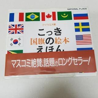 国旗の絵本
