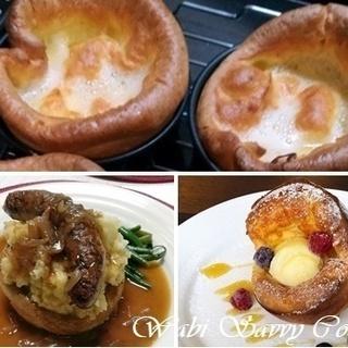 高槻でイギリス料理・西洋料理・各国料理を学びませんか? - 料理