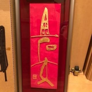 保管品 刻字 仲間美枝子作 「金石交」高級額 200×420mm...