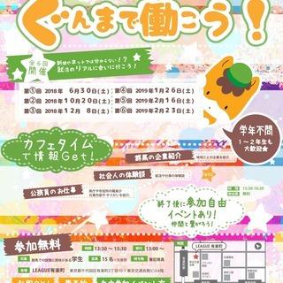 【第1回Gターン・カフェin東京 ぐんまで働こう!】学生限定!