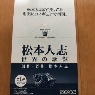 松本人志 世界の珍獣第1弾