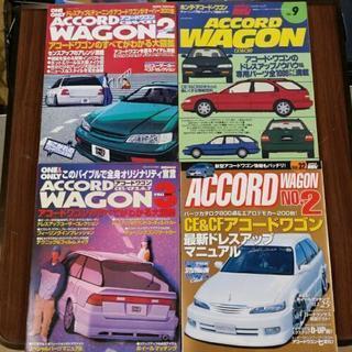 アコードワゴン CE-1&CD9