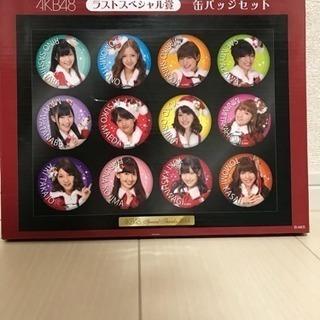 AKB48 一番くじ ラストワン賞 缶バッジとおまけ