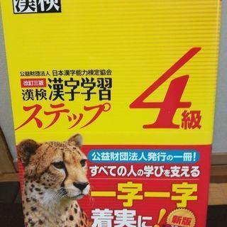 漢検4級問題集