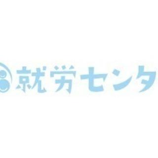 【パート・知立市】障がい者就労支援...