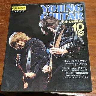 ヤングギター1980年10月号